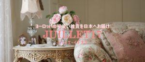 Top Sign of JUILLETT17 ジュイエ・イチナナのトップ画像